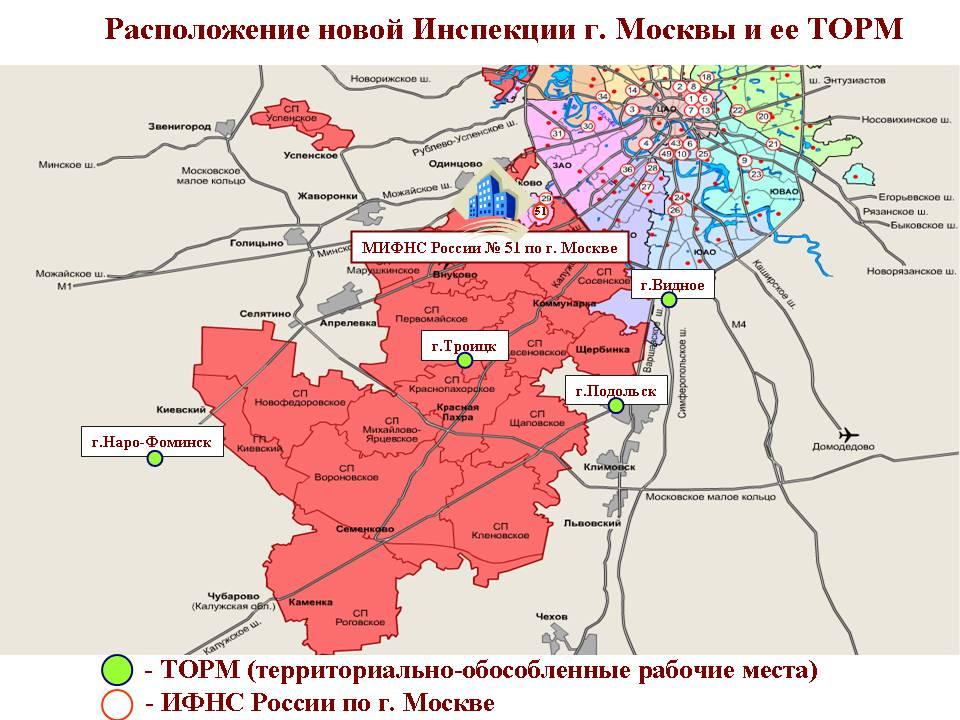 """налоговая инспекция в """"новой Москве"""""""